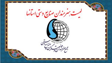 تصویر برای رده محصول هنرمندان صنایع دستی استانها
